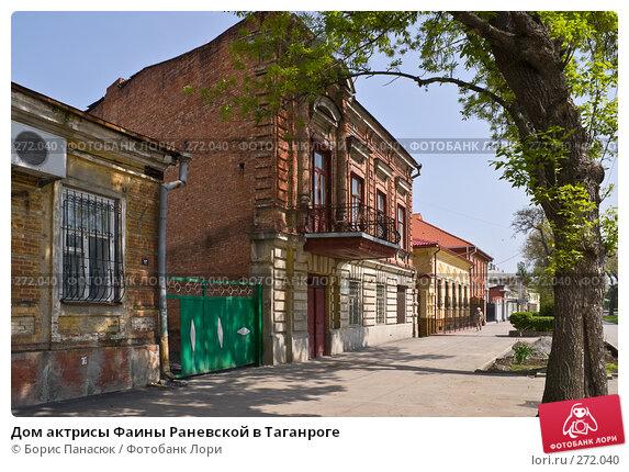 Дом актрисы Фаины Раневской в Таганроге, фото № 272040, снято 30 апреля 2008 г. (c) Борис Панасюк / Фотобанк Лори