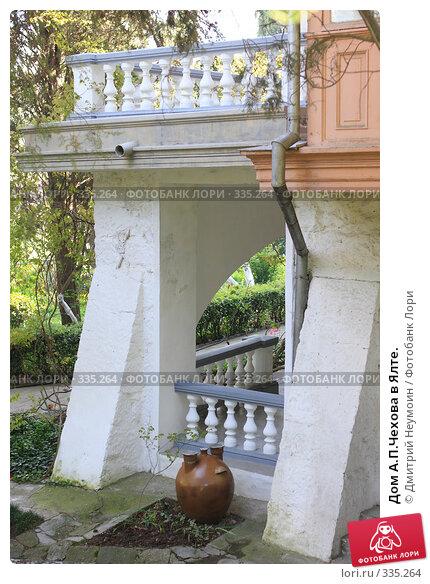 Купить «Дом А.П.Чехова в Ялте.», эксклюзивное фото № 335264, снято 26 апреля 2008 г. (c) Дмитрий Неумоин / Фотобанк Лори