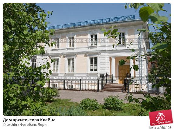 Дом архитектора Клейна, фото № 60108, снято 19 мая 2007 г. (c) urchin / Фотобанк Лори
