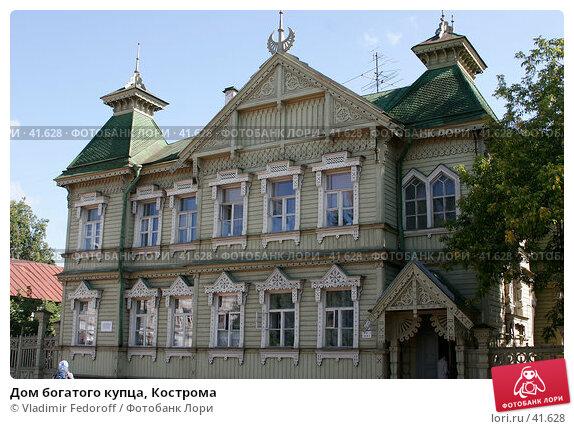 Дом богатого купца, Кострома, фото № 41628, снято 12 августа 2006 г. (c) Vladimir Fedoroff / Фотобанк Лори