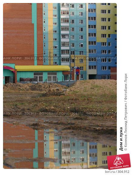 Дом и лужа, фото № 304912, снято 27 мая 2008 г. (c) Коннов Леонид Петрович / Фотобанк Лори
