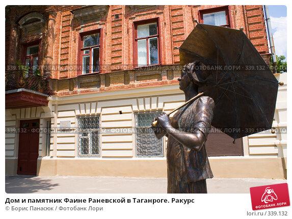 Дом и памятник Фаине Раневской в Таганроге. Ракурс, фото № 339132, снято 21 июня 2008 г. (c) Борис Панасюк / Фотобанк Лори