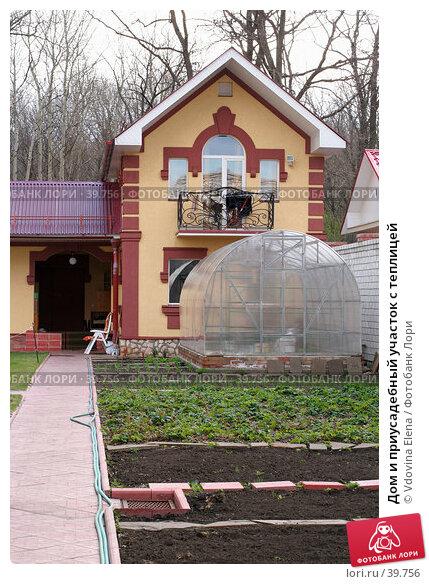 Дом и приусадебный участок с теплицей, фото № 39756, снято 6 мая 2007 г. (c) Vdovina Elena / Фотобанк Лори