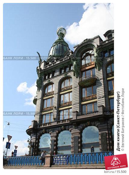 Купить «Дом книги (Санкт-Петербург)», фото № 15500, снято 11 августа 2006 г. (c) Евгений Батраков / Фотобанк Лори