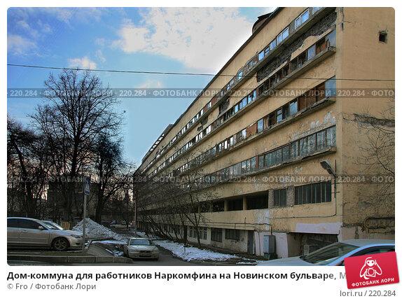 Дом-коммуна для работников Наркомфина на Новинском бульваре, Москва, фото № 220284, снято 9 марта 2008 г. (c) Fro / Фотобанк Лори