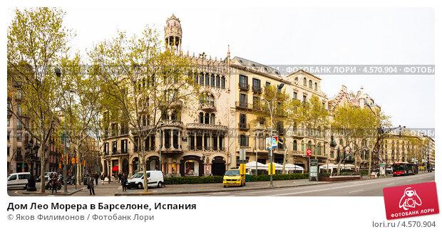 Купить «Дом Лео Морера в Барселоне, Испания», фото № 4570904, снято 23 марта 2019 г. (c) Яков Филимонов / Фотобанк Лори