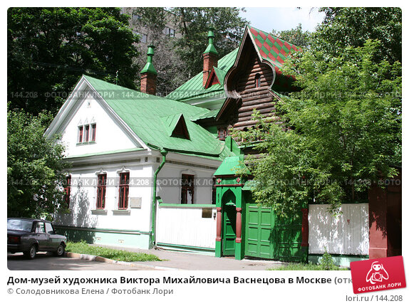 Дом-музей художника Виктора Михайловича Васнецова в Москве (открыт в 1953 году), эксклюзивное фото № 144208, снято 2 июля 2006 г. (c) Солодовникова Елена / Фотобанк Лори