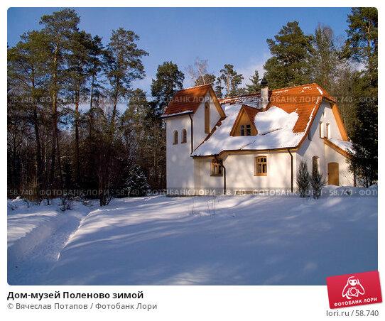 Дом-музей Поленово зимой, фото № 58740, снято 24 февраля 2007 г. (c) Вячеслав Потапов / Фотобанк Лори
