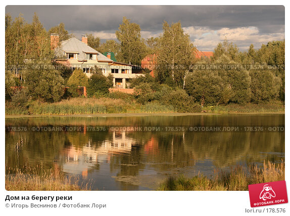 Купить «Дом на берегу реки», фото № 178576, снято 29 августа 2007 г. (c) Игорь Веснинов / Фотобанк Лори
