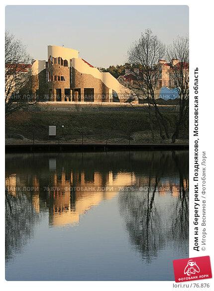Дом на берегу реки. Поздняково, Московская область, фото № 76876, снято 10 апреля 2007 г. (c) Игорь Веснинов / Фотобанк Лори