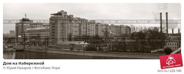 Дом на Набережной, фото № 229100, снято 28 октября 2016 г. (c) Юрий Назаров / Фотобанк Лори