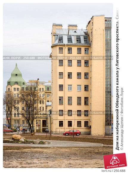 Дом на набережной Обводного канала у Лиговского проспекта. Санкт-Петербург, эксклюзивное фото № 250688, снято 13 апреля 2008 г. (c) Александр Щепин / Фотобанк Лори