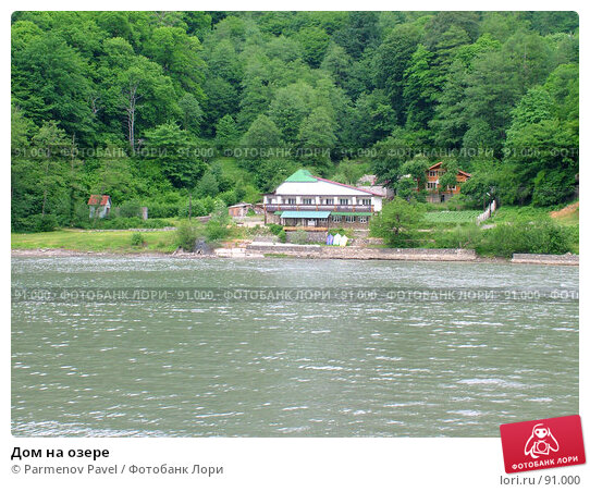 Купить «Дом на озере», фото № 91000, снято 1 июня 2007 г. (c) Parmenov Pavel / Фотобанк Лори