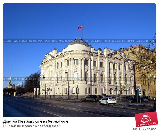 Купить «Дом на Петровской набережной», фото № 233088, снято 26 февраля 2008 г. (c) Бяков Вячеслав / Фотобанк Лори