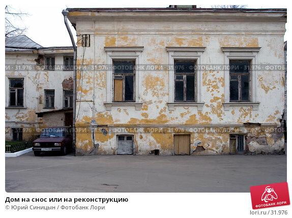 Дом на снос или на реконструкцию, фото № 31976, снято 31 марта 2007 г. (c) Юрий Синицын / Фотобанк Лори
