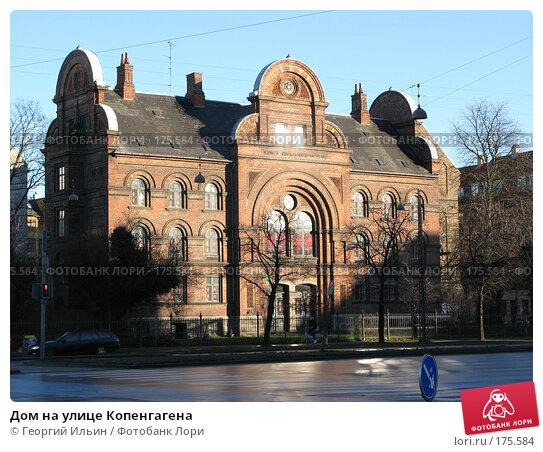 Купить «Дом на улице Копенгагена», фото № 175584, снято 31 декабря 2007 г. (c) Георгий Ильин / Фотобанк Лори