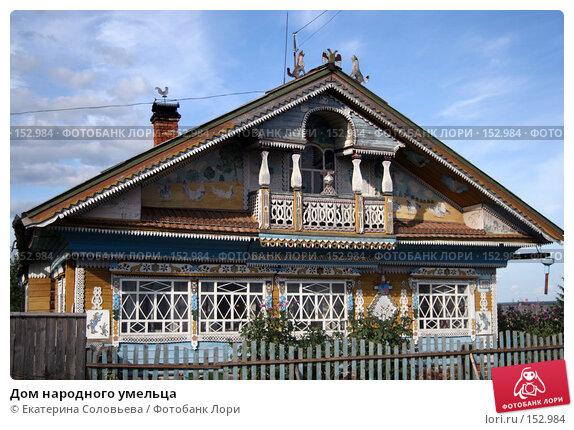 Дом народного умельца, фото № 152984, снято 2 августа 2007 г. (c) Екатерина Соловьева / Фотобанк Лори
