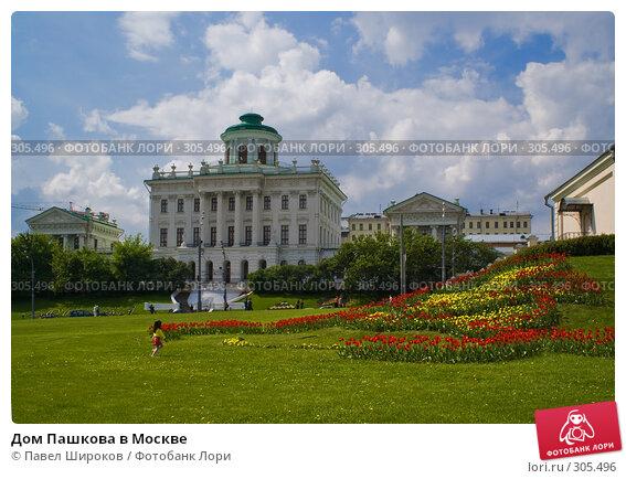 Дом Пашкова в Москве, эксклюзивное фото № 305496, снято 18 мая 2008 г. (c) Павел Широков / Фотобанк Лори