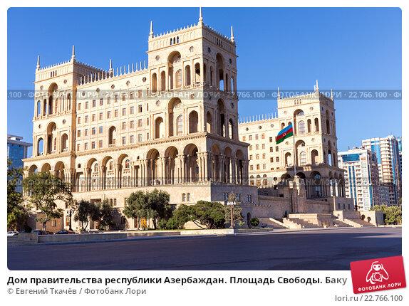 Дом правительства республики Азербаждан. Площадь Свободы. Баку, фото № 22766100, снято 22 сентября 2015 г. (c) Евгений Ткачёв / Фотобанк Лори