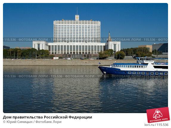 Дом правительства Российской Федерации, фото № 115536, снято 21 сентября 2007 г. (c) Юрий Синицын / Фотобанк Лори