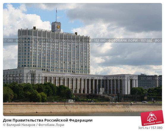 Купить «Дом Правительства Российской Федерации», фото № 157080, снято 15 июля 2007 г. (c) Валерий Назаров / Фотобанк Лори