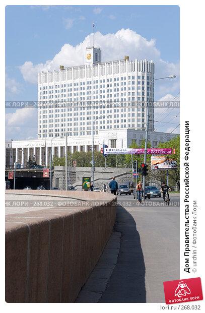 Дом Правительства Российской Федерации, фото № 268032, снято 26 апреля 2008 г. (c) urchin / Фотобанк Лори