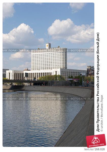 Дом Правительства Российской Федерации (Белый Дом), фото № 268028, снято 26 апреля 2008 г. (c) urchin / Фотобанк Лори