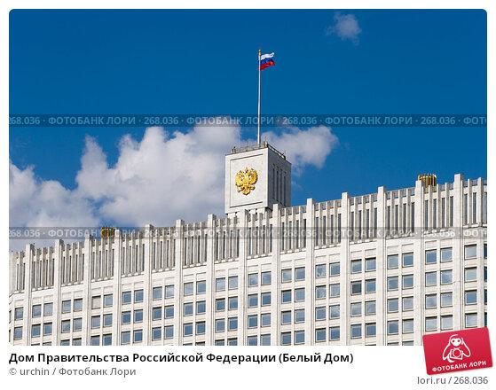 Купить «Дом Правительства Российской Федерации (Белый Дом)», фото № 268036, снято 26 апреля 2008 г. (c) urchin / Фотобанк Лори
