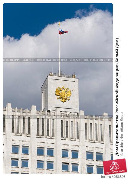 Дом Правительства Российской Федерации (Белый Дом), фото № 268596, снято 26 апреля 2008 г. (c) urchin / Фотобанк Лори