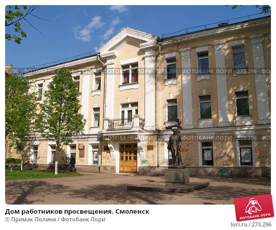 Дом работников просвещения. г.Смоленск, фото № 273296, снято 5 мая 2008 г. (c) Примак Полина / Фотобанк Лори