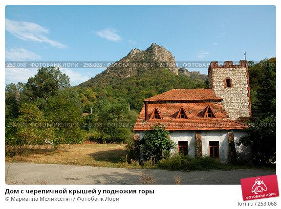 Купить «Дом с черепичной крышей у подножия горы», фото № 253068, снято 28 сентября 2007 г. (c) Марианна Меликсетян / Фотобанк Лори