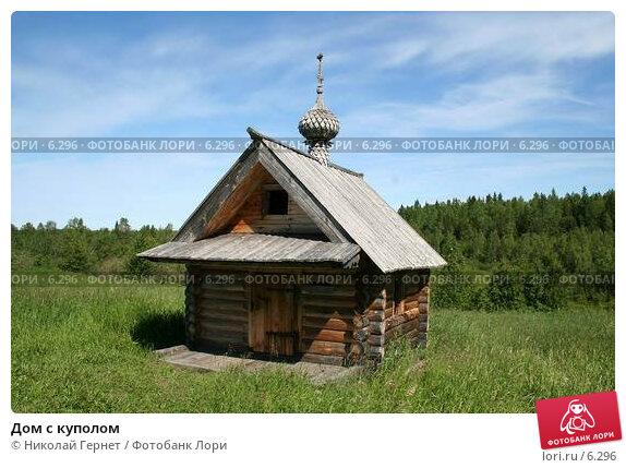 Дом с куполом, фото № 6296, снято 7 июля 2006 г. (c) Николай Гернет / Фотобанк Лори