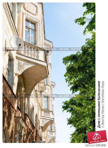 Дом с лепными балконами, фото № 299800, снято 14 мая 2008 г. (c) Виктор Пелих / Фотобанк Лори