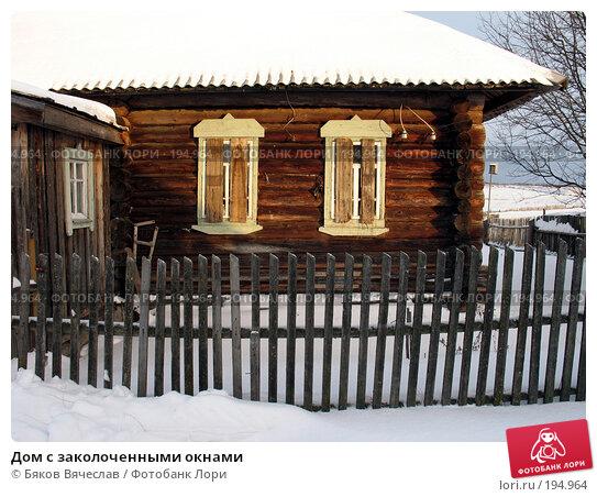 Дом с заколоченными окнами, фото № 194964, снято 3 января 2008 г. (c) Бяков Вячеслав / Фотобанк Лори