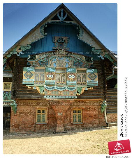 Купить «Дом сказок», фото № 118200, снято 26 мая 2007 г. (c) Смирнова Лидия / Фотобанк Лори