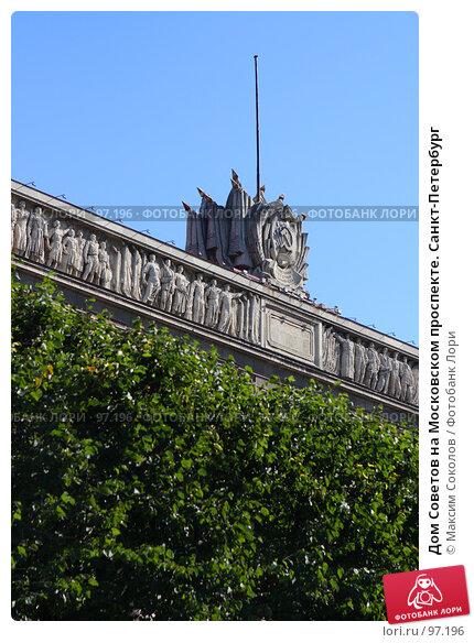 Дом Советов на Московском проспекте. Санкт-Петербург, фото № 97196, снято 5 сентября 2007 г. (c) Максим Соколов / Фотобанк Лори