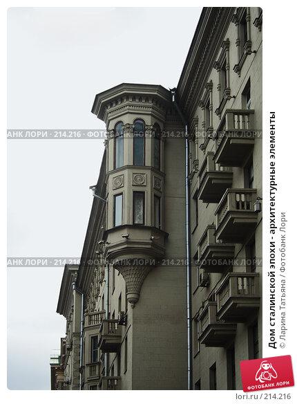 Купить «Дом сталинской эпохи - архитектурные элементы», фото № 214216, снято 4 марта 2008 г. (c) Ларина Татьяна / Фотобанк Лори