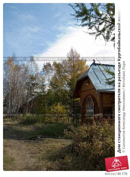 Дом станционного смотрителя на разъезде Кругобайкальской железной дороги, фото № 40176, снято 15 октября 2006 г. (c) Саломатов Александр Николаевич / Фотобанк Лори