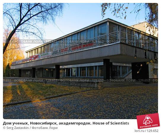 Дом ученых, Новосибирск, академгородок. House of Scientists, фото № 129652, снято 7 октября 2004 г. (c) Serg Zastavkin / Фотобанк Лори