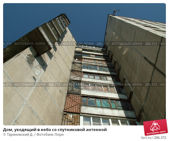 Дом, уходящий в небо со спутниковой антенной, фото № 286372, снято 11 мая 2008 г. (c) Тарановский Д. / Фотобанк Лори