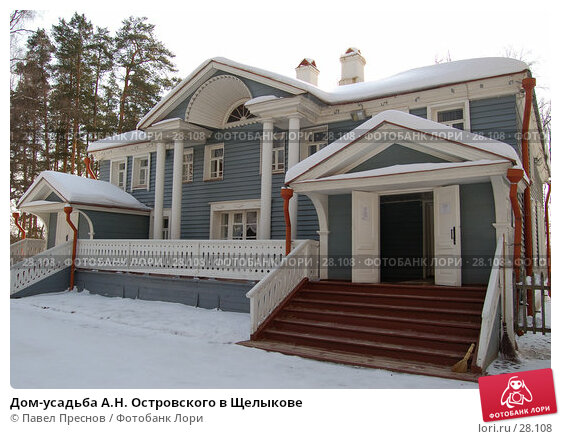Дом-усадьба А.Н. Островского в Щелыкове, фото № 28108, снято 27 февраля 2007 г. (c) Павел Преснов / Фотобанк Лори