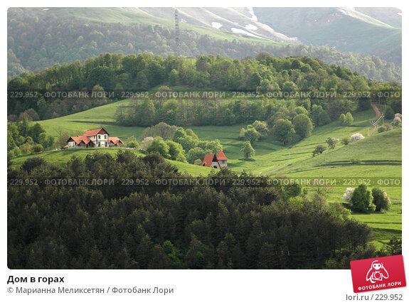 Дом в горах, фото № 229952, снято 25 мая 2007 г. (c) Марианна Меликсетян / Фотобанк Лори