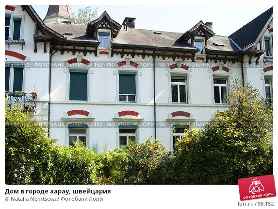 Дом в городе аарау, швейцария, эксклюзивное фото № 98152, снято 16 сентября 2007 г. (c) Natalia Nemtseva / Фотобанк Лори
