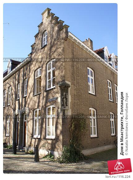 Дом в Маастрихте, Голландия, эксклюзивное фото № 116224, снято 12 марта 2007 г. (c) Natalia Nemtseva / Фотобанк Лори