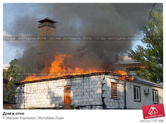 Купить «Дом в огне», фото № 137348, снято 23 ноября 2017 г. (c) Максим Горпенюк / Фотобанк Лори