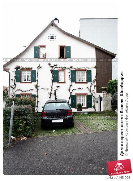 Дом в окрестностях Базеля. Швейцария, фото № 145096, снято 28 сентября 2006 г. (c) Николай Коржов / Фотобанк Лори