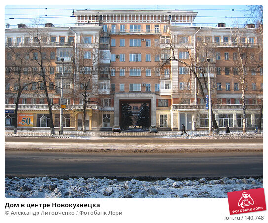 Дом в центре Новокузнецка, фото № 140748, снято 1 декабря 2007 г. (c) Александр Литовченко / Фотобанк Лори