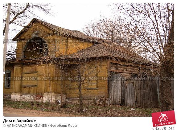 Дом в Зарайске, фото № 51964, снято 21 апреля 2007 г. (c) АЛЕКСАНДР МИХЕИЧЕВ / Фотобанк Лори