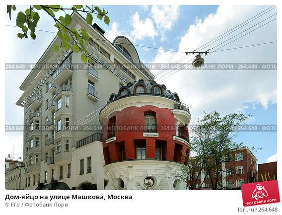Дом-яйцо на улице Машкова, Москва, фото № 264648, снято 26 апреля 2008 г. (c) Fro / Фотобанк Лори