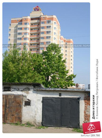 Купить «Дома и гаражи», фото № 289780, снято 18 мая 2008 г. (c) Коннов Леонид Петрович / Фотобанк Лори